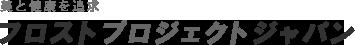 特許・商標登録商品、美匠【紙ヘラ】のご相談なら兵庫県神戸市のフロストプロジェクトジャパンへ